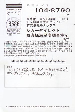 Cd_enq1202
