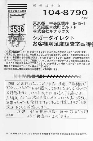 2012_voice_01